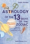 Astrology of the 13 Signs of the Zodiac - Ophiuchus: The New Sign of the Zodiac Circle