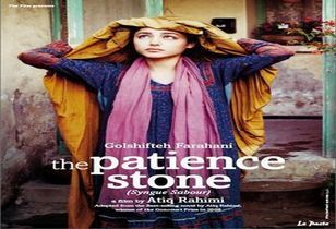Atiq Rahimi- The Patience Stone, Freedom of the Soul